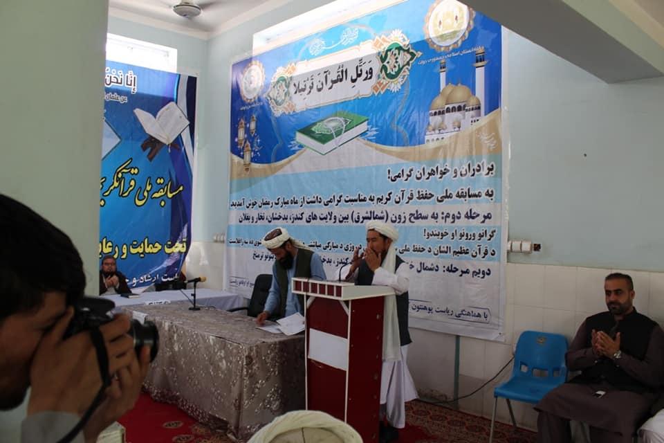 مسابقه ملی حفظ، تجوید و تفسیر قرآن کریم زون شمالشرق